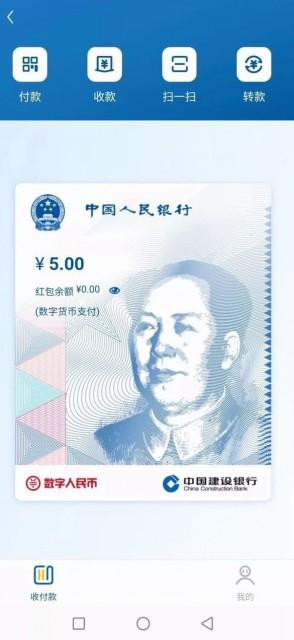 中国建设银行:数字人民币功能测