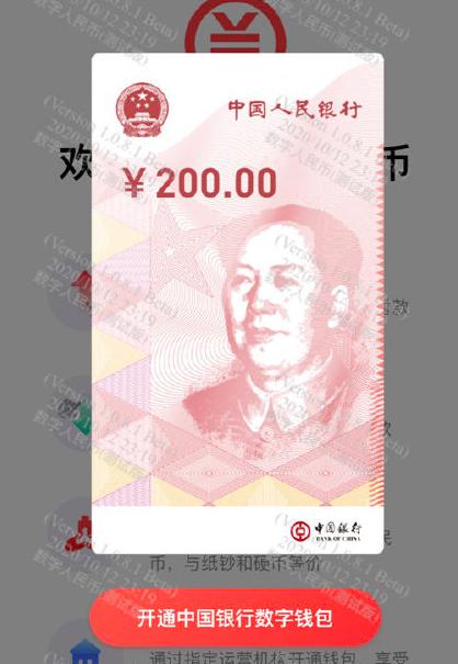 5万人收到深圳数字人民币大红包