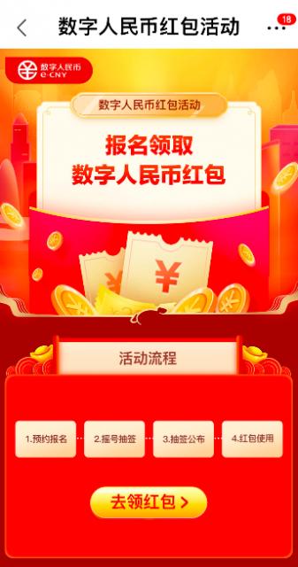 北京5万个200元数字人民币红包来了 申领攻略