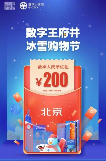 北京发放5万个数字人民币红包 今日开启预约